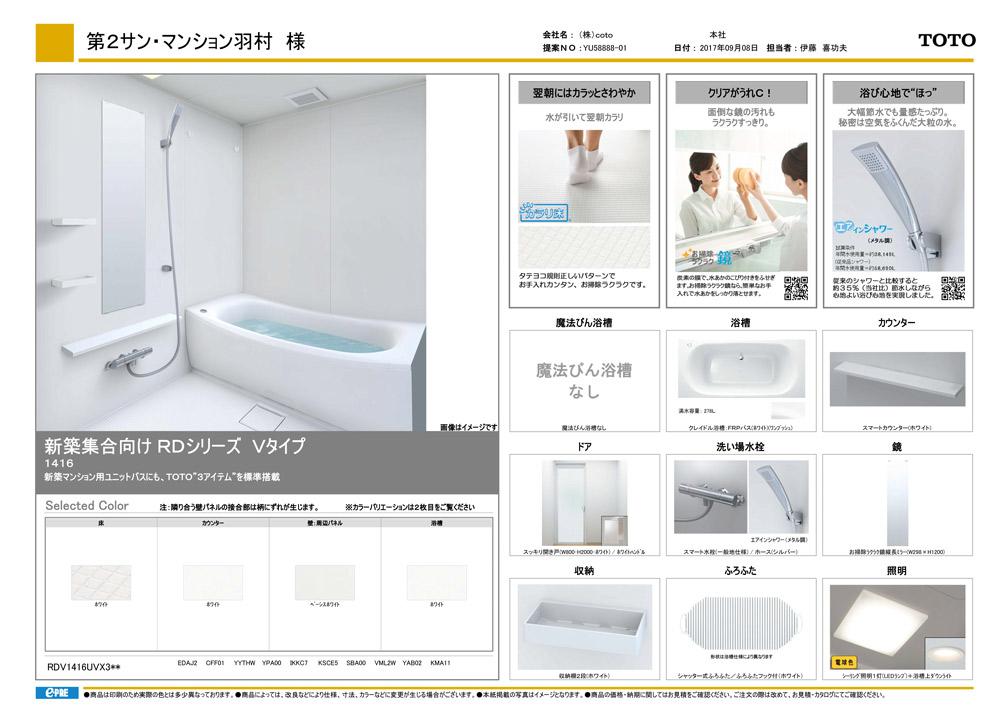 お風呂場仕様1